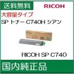 ((リコー メーカー純正品))  RICOH SP トナー C740H シアン  (600585)  /J141/J19