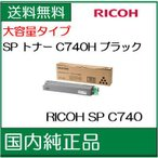 ((リコー メーカー純正品))  RICOH SP トナー C740H ブラック (600584)  /J141/J19