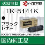 ((京セラ メーカー純正品))  TK-5141K  ブラック トナー (KYOCERA ECOSYS 用)  /J141x/J191(210)