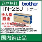 ((法人様限定))  ((代引き:不可)) ((ブラザー メーカー純正品))  TN-28J トナー brother  /J191