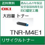 TNR-M4E1 (大容量)   リサイクルトナー OKI データ    /R17