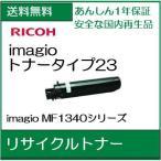 ショッピングリサイクル ((超・特価品))  イマジオ imagio トナータイプ23  リサイクルトナー  リコー   /R813