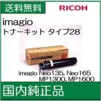 ((リコー  メーカー純正品))   imagio イマジオ トナーキットタイプ28  /J191/J82/J19
