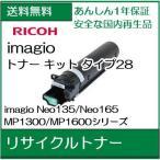 ショッピングリサイクル ((超・特価品)) imagio イマジオ トナー キット タイプ28  リサイクルトナー  リコー    /R813