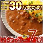 ゆうメール配送 ニチレイ レストランユースオンリーカレー 6種類から選べる7食セット メール便A