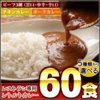 ショッピングレストラン レストランユースオンリーカレー 5種類から選べる60食セット(10食×6種類) 宅配便A