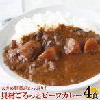 ショッピングレストラン レストランユースオンリーカレー(選べる6食セット) メール便A