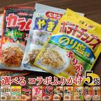 1000円ポッキリ  ごはんのお供  ペヤング焼きそば味やポテトチップスのり塩味 など ふりかけ 9種類から選べる 5袋セット メール便A