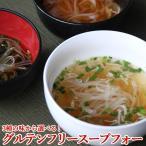 ベトナム フォー 麺 ポイント消化 3種類から選べるグルテンフリー スープフォー  9食セット(3食×3種類) インスタントスープ 宅配便B