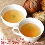 【数量限定!今だけ777円】たっぷり50杯分!100%淡路島産たまねぎスープ[オニオンスープ/...