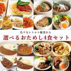 ショッピングカレー 13種類から選べる!レストランユースオンリーカレー プレミアム7食セット メール便A
