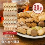 訳あり スイーツ おからクッキー 6種食べ比べ 約1か月分 30袋 6種類×各5袋福袋 豆乳おから クッキー チャック付き 宅配便A TSG TN