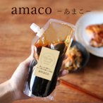 限定セール 天然甘味料 デーツ果汁 amaco 500g(250g×2袋) あまこ アマコ 完全無添加 砂糖断ち 無着色 スタンドパック 簡易包装 メール便A TSG セー