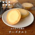 スイーツ 北海道の恵み ほろほろ生地のチーズタルト 5個 セット  お菓子 洋菓子 詰め合わせ 個包装 食品 メール便A TSG TN