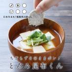 220g 使いやすい小分け 国産とろろ昆布くん 規格外 1000円ポッキリ 大量 訳あり 味噌汁の具 お吸い物 スープ うどん 送料無料 メール便A TSG