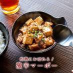 5食 レンジで90秒! 灼熱におぼれる! 激辛マーボー 世界のおうちごはん レトルト食品 麻婆豆腐の素 マーボー豆腐 メール便A TSG セール