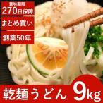 グルメ うどん 乾麺 国産小麦粉使用 9Kg 450g×20袋 激安 業務用 饂飩  セット 大容量 まとめ買い  宅配便A TSG