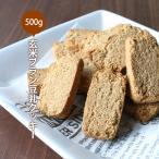 スイーツ 玄米ブラン 豆乳おからクッキー チャック付き 500g(500g×1袋)おからパウダー お菓子 メール便A TSG TN