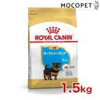 ロイヤルカナン ヨークシャテリア 子犬 1.5kg [犬用ドライ]
