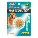 ペティオ petio ペット歯ブラシTOY ボール S (犬のおもちゃ・デンタル系)