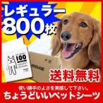 ペットシーツ レギュラー 800枚 / コスゲオリジナル モコペット / 犬用 猫用 【業務用】【まとめ買い】#m-1100001