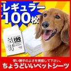 ペットシーツ レギュラー 100枚 コスゲオリジナル モコペット /犬用 猫用 [OMK]【数量限定】【特別特価】【業務用】