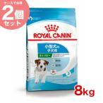 決算SALE☆ロイヤルカナン ミニ ジュニア 8kg×2個 JAN:3182550793049 / 犬 /[ROYAL CANIN SHN 犬用ドライ] #w-113806