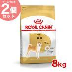 決算SALE☆ロイヤルカナン 柴犬 成犬用 生後10ヶ月齢以上 8kg×2個 / JAN:3182550823913 [ROYAL CANIN BHN 犬用ドライ] #w-130430