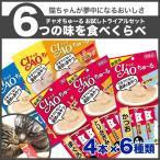 【食べ比べ6個セット】チャオ ちゅーる 成猫 おやつ / ちゃおちゅーる CIAO ちゅ〜る いなばペットフード チャオチュール #stw-148724