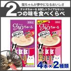 【食べ比べ2個セット】チャオ ちゅーる 高齢猫 11歳 おやつ / ちゃおちゅーる CIAO ちゅ〜る いなばペットフード チャオチュール #stw-148725
