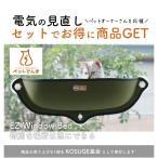 電気の見直しでお得に商品をGET☆ペットでんきタイアップ「K&H Window Bed」猫用 ベッド 窓 吸盤 stw-163112