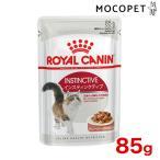 ロイヤルカナン インスティンクティブ 健康的な成猫用 85g / 猫 /[ROYAL CANIN FHN-WET 猫用ウェット パウチ] #w-1000062