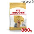 ロイヤルカナン ヨークシャテリア 成犬 800g / [ROYAL CANIN