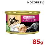 シーバ [Sheba] デリ 11歳以上 細かめほぐし身 お魚のしらす添え 85g / 猫用 JAN:45169632 ウェット 缶 キャットフード ねこ #w-114327