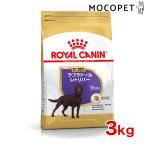 ロイヤルカナン ラブラドールステアライズド 3kg [ROYAL CANIN BHN 犬用ドライ] #w-121000