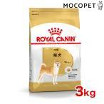 ロイヤルカナン 柴犬 成犬用 生後10ヶ月齢以上 3kg [ROYAL CANIN BHN 犬用ドライ] #w-130429