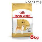[ロイヤルカナン]ROYAL CANIN BHN 柴犬 成犬用 生後10ヶ月齢以上 8kg BHN 犬用ドライ BHN 8kg 犬用ドライ 柴犬 フード 3182550823913 #w-130430