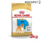 ロイヤルカナン 柴犬 子犬用 生後10ヶ月齢まで 3kg / 犬 /[ROYAL CANIN BHN 犬用ドライ] #w-130432