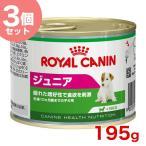 Yahoo!モコペット【お得な3個セット】ロイヤルカナン ジュニア 195g×3個 [ROYAL CANIN CHN-WET 犬用ウェット] #w-131503