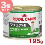 Yahoo!モコペット【お得な3個セット】ロイヤルカナン マチュア +8 195g×3個 [ROYAL CANIN CHN-WET 犬用ウェット] #w-131506