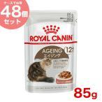 【お得な48個セット】ロイヤルカナン エイジング+12 12歳以上の老齢猫用 85g×48個[12個×4ケース] / [ROYAL CANIN FHN-WET 猫用 パウチ]