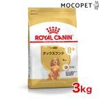 ロイヤルカナン ダックスフンド 中・高齢犬 3kg / 犬 /[ROYAL