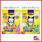 ニオイをとる砂 リラックスグリーンの香り フローラルソープの香り 5L / ライオン[LION] ニオイをとる猫砂 ねこ砂 消臭猫砂 #w-135296
