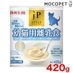 日清ペットフード JPスタイル 幼猫用離乳食 420g 4902162068507