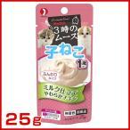 決算SALE☆ペットライン 3時のムース 子猫用 25g 4902418803005 #w-135853