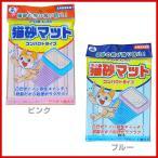 新東北化学工業 猫砂マットブルーとピンク 2色選べる 1枚 #w-136074