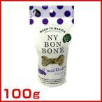 NY BON BONE (ニューヨーク ボンボーン)ワイルドブルーベリー 100g 4963974008167 #w-137197 レッドハート