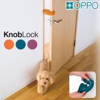 OPPO[オッポ] KnobLock ベリー ブルーグリーン オレンジ / ドアノブロック ドア いたずら防止 ドアストッパー 安全 スポンジ #w-137285