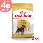 【お得な4個セット】ロイヤルカナン ミニチュアシュナウザー 成犬・高齢犬用 生後10ヵ月齢以上 3kg×4個 / [ROYAL CANIN BHN 犬用ドライ]