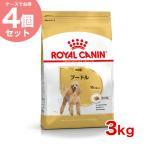 Yahoo!モコペットロイヤルカナン プードル 成犬 3kg×4個 / 安心の正規品 / [ROYAL CANIN BHN 犬用ドライ] 3182550765206 #w-137888 [BHNW]【お得な4個セット】【RCA】【RCSC】